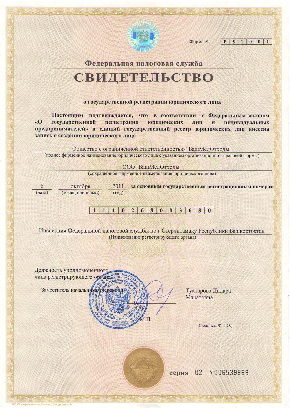 Утилизация отходов в Москве ООО ЭКМУС